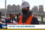 赤峰至京沈高铁喀左站客运专线项目有序复工