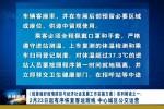 2月23日起有序恢复客运班线、中心城区公交运营
