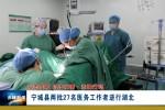 宁城县两批27名医务工作者逆行湖北