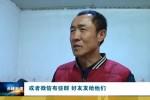 【巴林左旗】白音沟村:摆脱贫困奔小康(下)