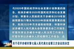 赤峰市第七届人民代表大会第三次会议将于4月9日召开