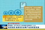 这些利好政策 助推赤峰有色金属产业高质量发展
