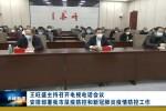 王旺盛主持召开电视电话会议 安排部署我市鼠疫防控和新冠肺炎疫情防控工作