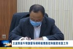 王波到翁牛特旗督导调研疫情防控和脱贫攻坚工作