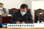 市政协召开党组(扩大)学习会议