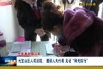 """元宝山区人民法院: 邀请人大代表 见证""""阳光执行"""