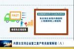 内蒙古支持企业复工复产有关政策解读(八)