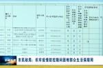 市民政局:织牢疫情防控期间困难群众生活保障网