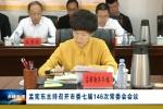 孟宪东主持召开市委七届146次常委会会议