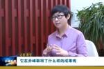 华夏银行赤峰分行:深耕玉龙故里 助力龙乡腾飞