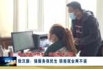 敖汉旗:强服务保民生 防疫就业两不误