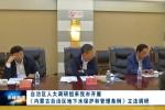 自治区人大调研组来我市开展 《内蒙古自治区地下水保护和管理条例》立法调研