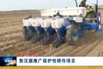 敖汉旗推广保护性耕作项目