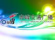 赤峰交通广播节目参与方式