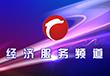 经济服务频道节目参与方式