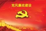严明节日纪律 赤峰市纪委再发声