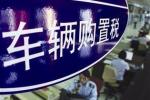 31日前车辆购置税办税服务大厅暂停业务