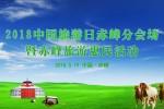 【现场直播】5.19中国旅游日赤峰分会场活动