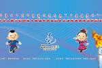 【直播回放】第十四届全国冬季运动会赤峰站火炬传递活动