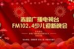 【现场直播】赤峰广播电视台FM102.4少儿迎新晚会