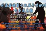 【现场直播】克什克腾旗第十三届冬季旅游节开幕式