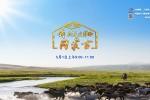 【回放】纪念内蒙古自治区成立73周年大型融媒体直播《我就是这样的内蒙古》