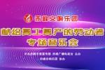 【直播回放】2020赤峰交响乐团音乐季首场演出一一献给复工复产的劳动者专场音乐会