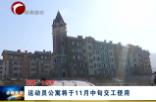 """《喜迎""""十四冬""""》 運動員公寓將于11月中旬交工使用"""