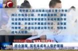 """《中央掃黑除惡督導""""回頭看""""在內蒙古》?  綜合施策  筑牢未成年人保護屏障"""