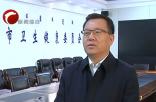 """《中央扫黑除恶督导""""回头看""""在内蒙古》市卫生健康委员会:治理乱象 净化环境 维护人民健康权益"""