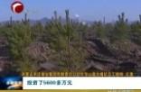 系列報道《2019赤峰環保世紀行》之四:  元寶山區:多措并舉 共建綠色礦山