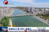 《生態環保督察在赤峰》 實施四大工程 守護一城碧水