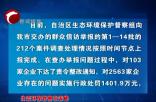 《生态环保督察在赤峰》自治区第二生态环境保护督察组向我市交办第20批群众信访举报投诉案件
