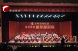 赤峰交響樂團2020新年音樂會激 情奏響