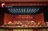 赤峰交響樂團2020新年音樂會第二場演出完美呈現