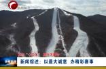 """《相約""""十四冬"""" 魅力內蒙古》新聞綜述:以最大誠意 辦精彩賽事"""