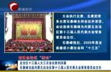 自治区十三届人大三次会议胜利闭幕 石泰峰当选内蒙古自治区第十三届人民代表大会常务委员会主任