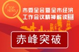 新时代 新赤峰 新作为——市委全会暨全市经济工作会议精神解读(三)赤峰突破