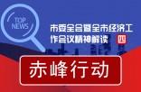 新时代 新赤峰 新作为——市委全会暨全市经济工作会议精神解读(四)赤峰行动