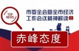 新时代 新赤峰 新作为——市委全会暨全市经济工作会议精神解读(二)赤峰态度