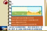 面上保護 點上建設 探索赤峰生態治理新實踐