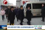 劉奇凡到我市慰問干部群眾 送去黨和政府的溫暖與關懷