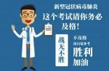 H5 | 关于新型冠状病毒肺炎,这个考试请你务必及格