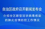 自治区政府召开新闻发布会 介绍全区新型冠状病毒感染的肺炎疫情防控工作情况