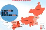 2020年1月28日0时至1月29日10时内蒙古自治区新型冠状病毒感染的肺炎疫情情况