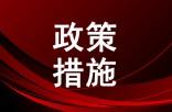 【市场监管局】支持企业复工复产十条措施