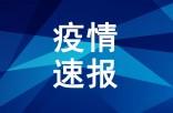 赤峰市连续7天无新增新冠肺炎确诊病例