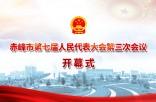 【现场直播】赤峰市第七届人民代表大会第三次会议开幕式