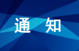 內蒙古自治區新冠肺炎疫情防控指揮部發布緊急通知