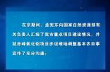 孟宪东带队到国家有关部委和央企拜访对接工作